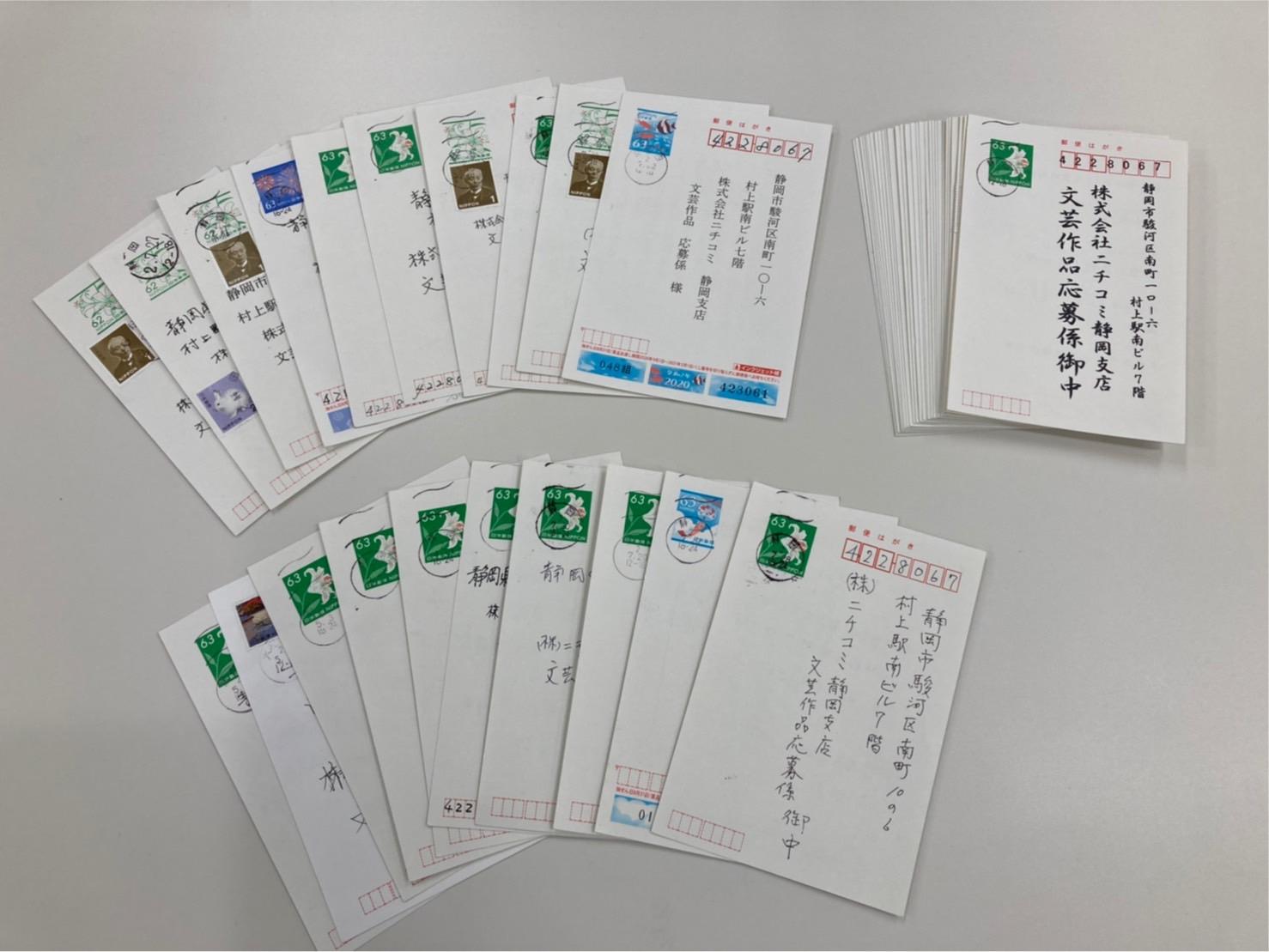 記事 『 第1回 ニチコミ大賞 川柳!!腕自慢!!』の募集終了致しました。のアイキャッチ画像