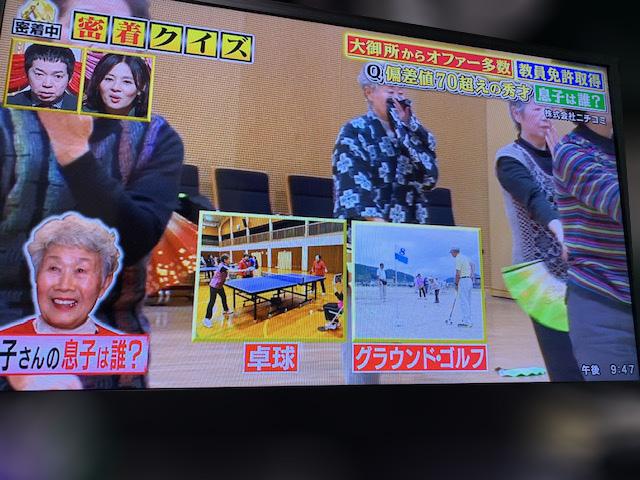 記事 日本テレビ「人生が変わる1分間の深イイ話」に提供のアイキャッチ画像